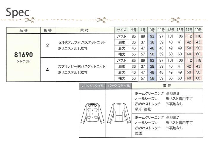 81690丸襟ノーカラーのニットジャケット  サイズ機能説明