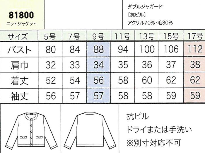 81800チェック柄ニットジャケット  サイズ機能説明