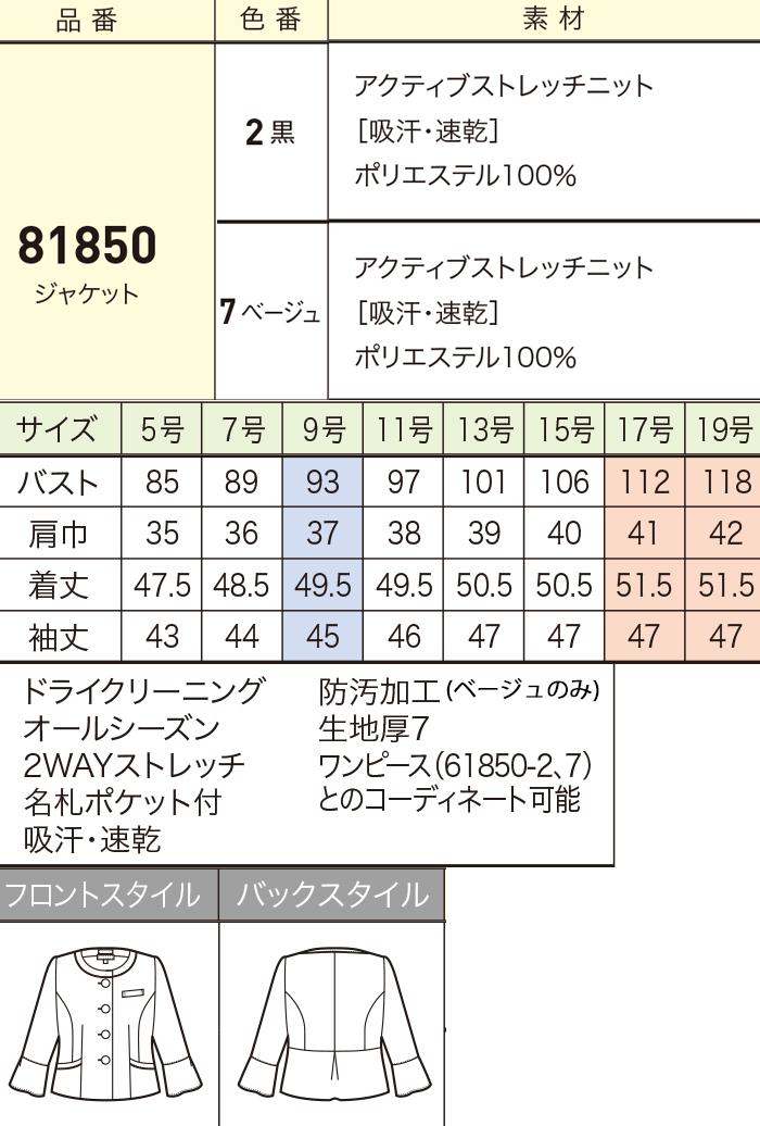 81850ジャケット
