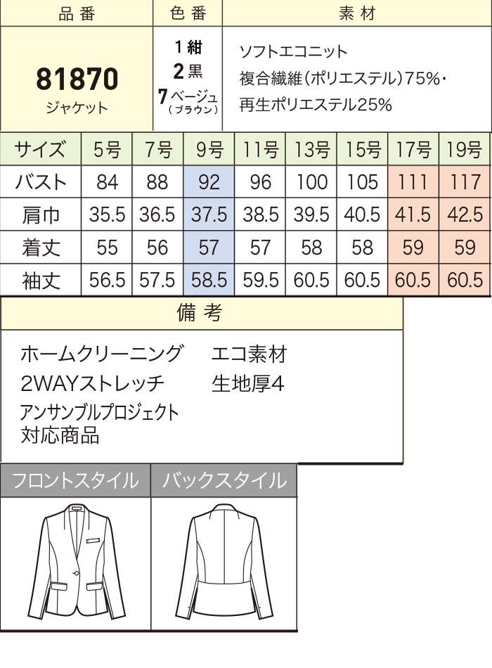 81870ジャケットサイズ表