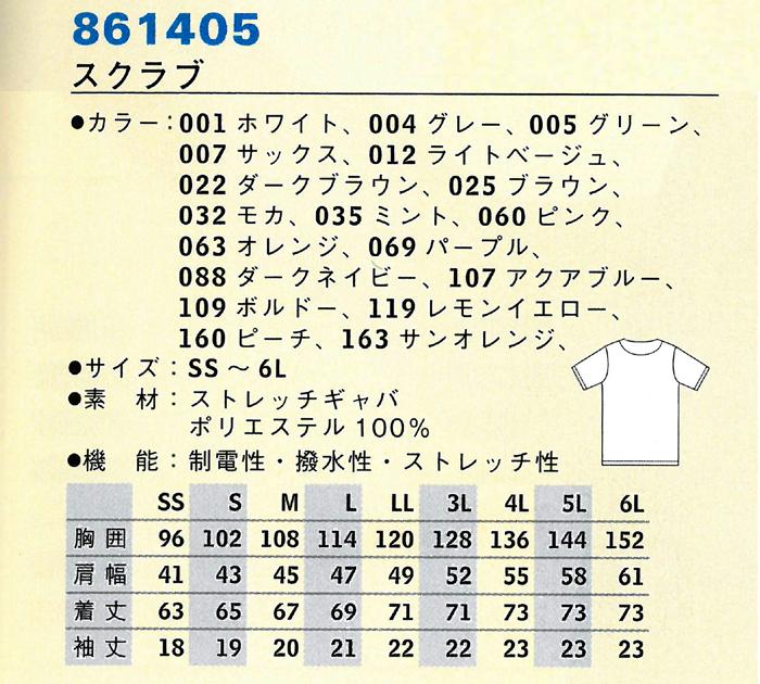 861405医療用スクラブのサイズ展開説明
