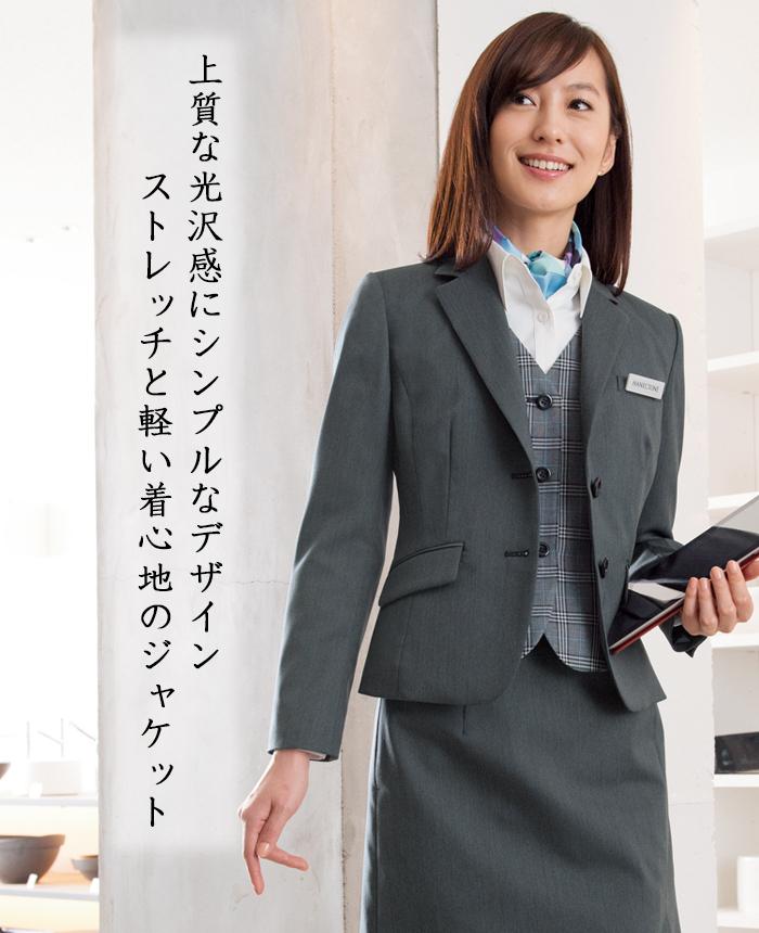 9166グレーが上品な光沢感ジャケット オフィス制服
