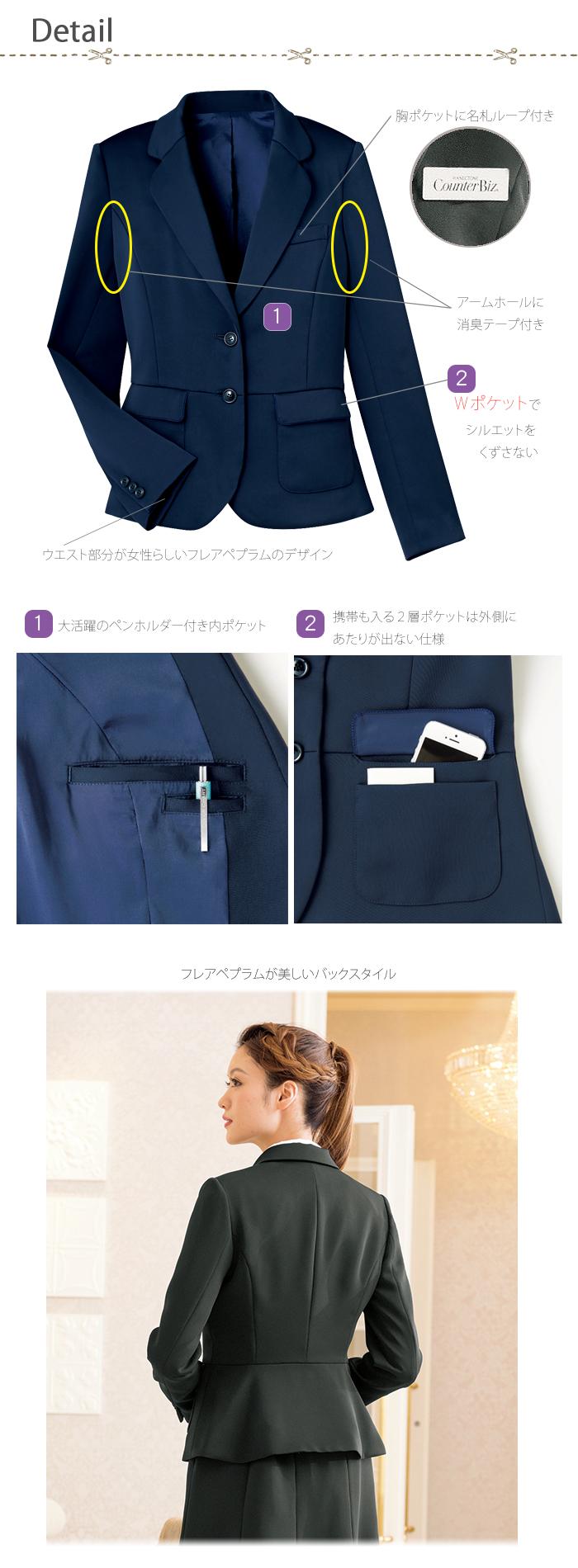 9167きれいデザイン ジャケット フレアペプラム オフィス接客