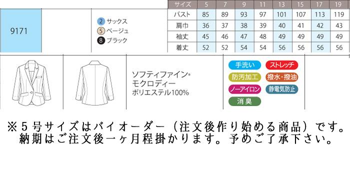 9171ジャケットおもてなし