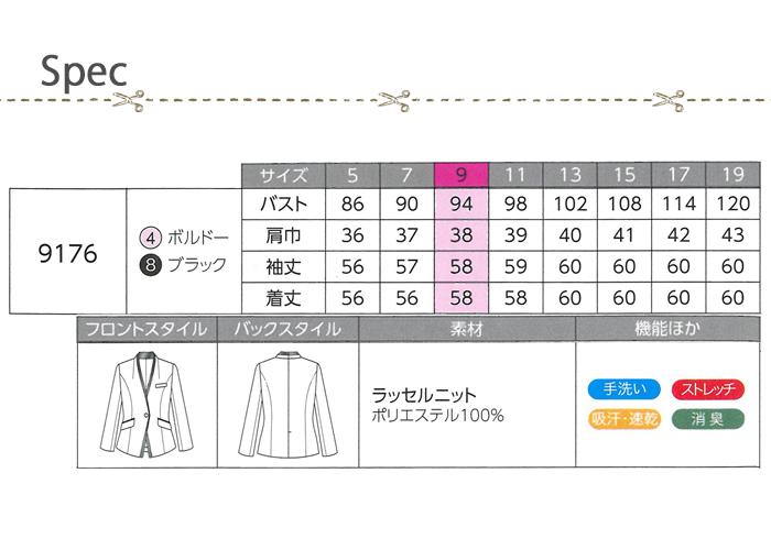 9176サテンの重ね衿がラグジュアリーなジャケット