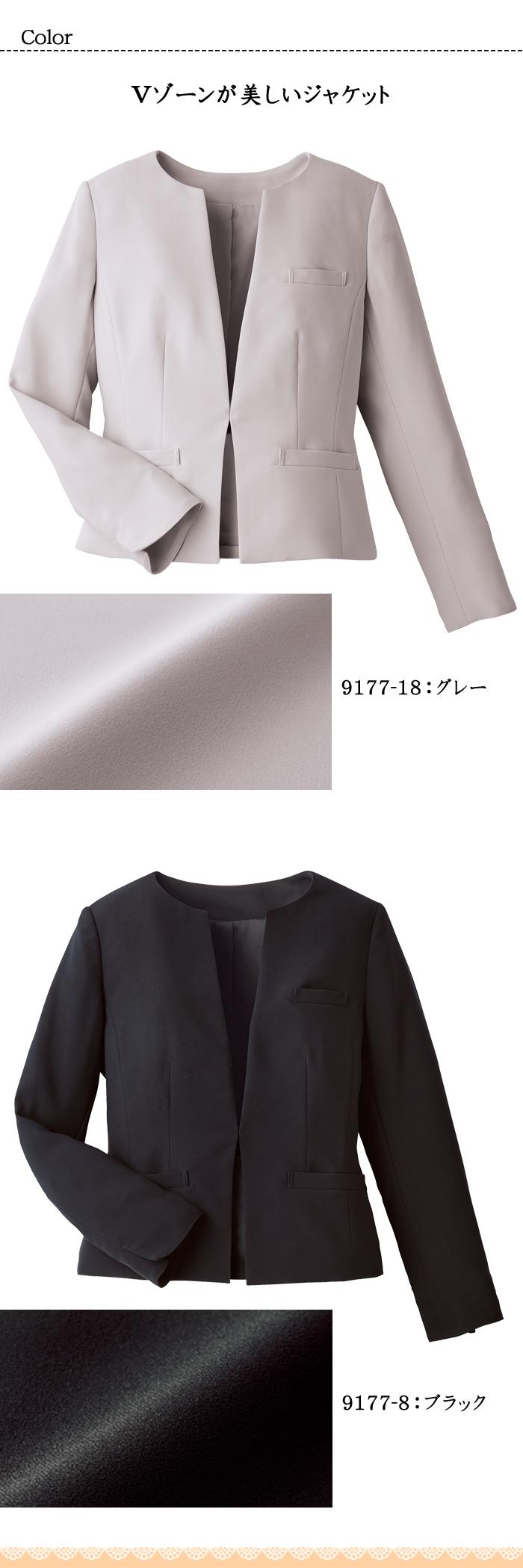 9177 ジャケット
