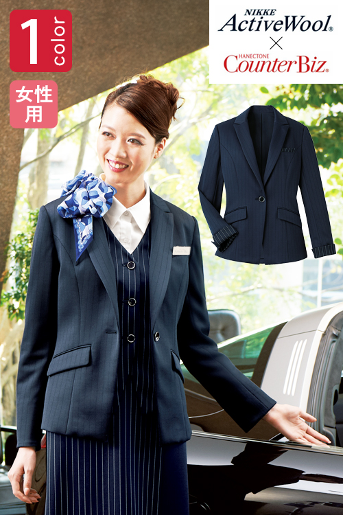 【ホテル・受付制服ユニフォーム】夏涼しく、冬温か。温湿度コントロール素材を使用した  ジャケット