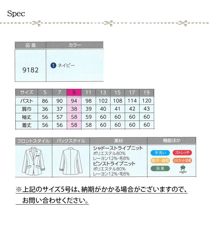 【ホテル・受付制服ユニフォーム】夏涼しく、冬温か。温湿度コントロール素材を使用したジャケット
