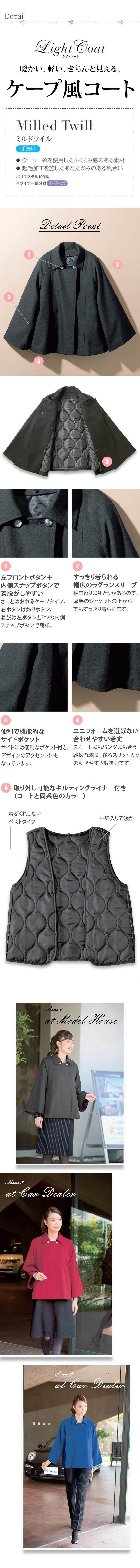 【ホテル・接客制服ユニフォーム】暖かいくて軽いケープ風コート。 ライトコート(ライナー付き)【3色】