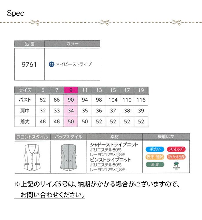 【ホテル・受付制服ユニフォーム】シワになりにくく、温湿度コントロール素材で快適な着用感のベスト