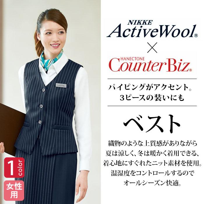 【ホテル・受付・事務制服ユニフォーム】シワになりにくく、温湿度コントロール素材で快適な着用感のベスト