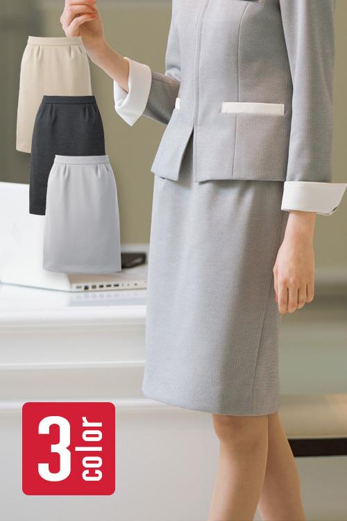 【受付案内・コンシェルジュ制服 】ヘリンボーンの上質スカート