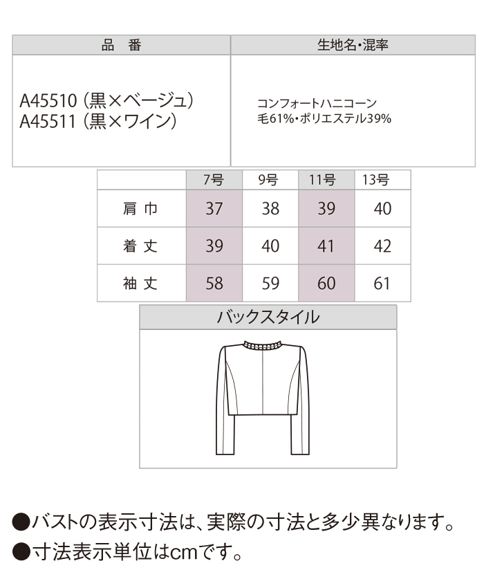 A45510 A45511清楚でクチュール感のあるジャケット サイズ説明