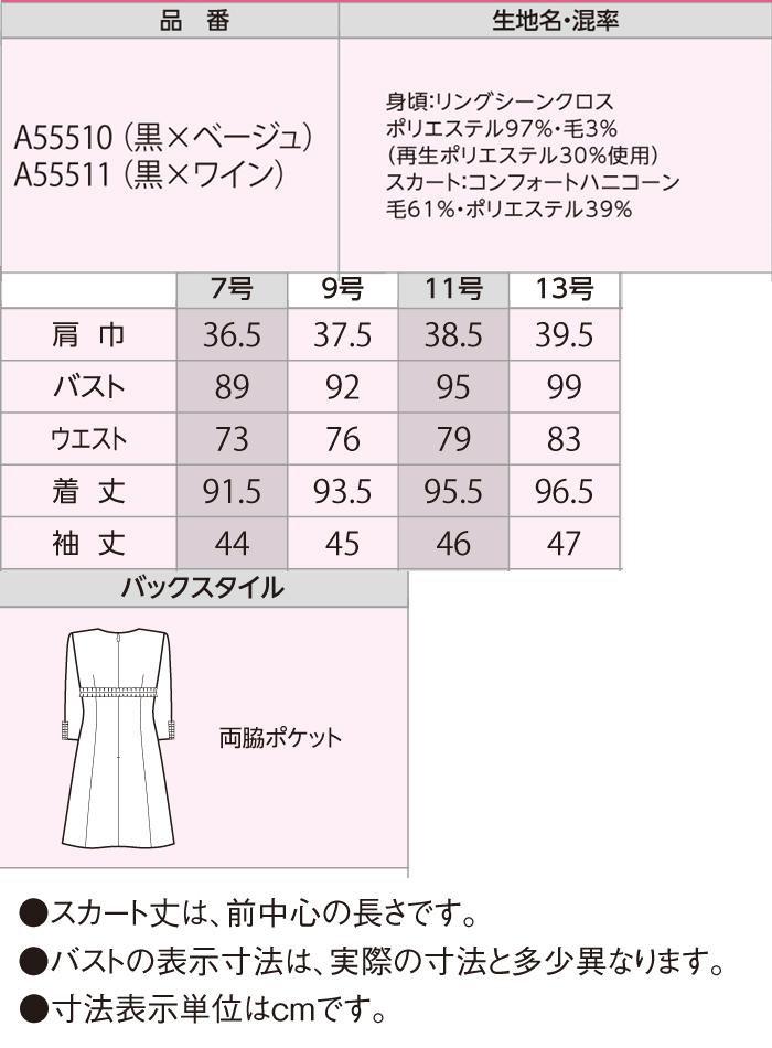 A555101クラシカル七分袖ワンピース サイズ説明