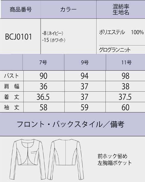 BCO5102 BCJ0101 ワンピースにメリハリをつける可憐なボレロ サイズ表画像