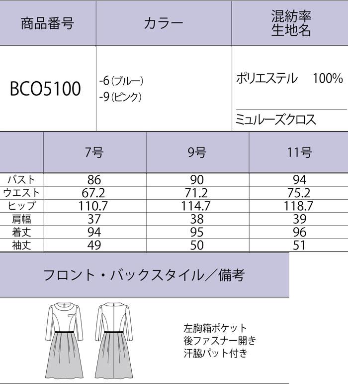 BCO5100 フェミニン透け感ワンピース サイズ展開画像
