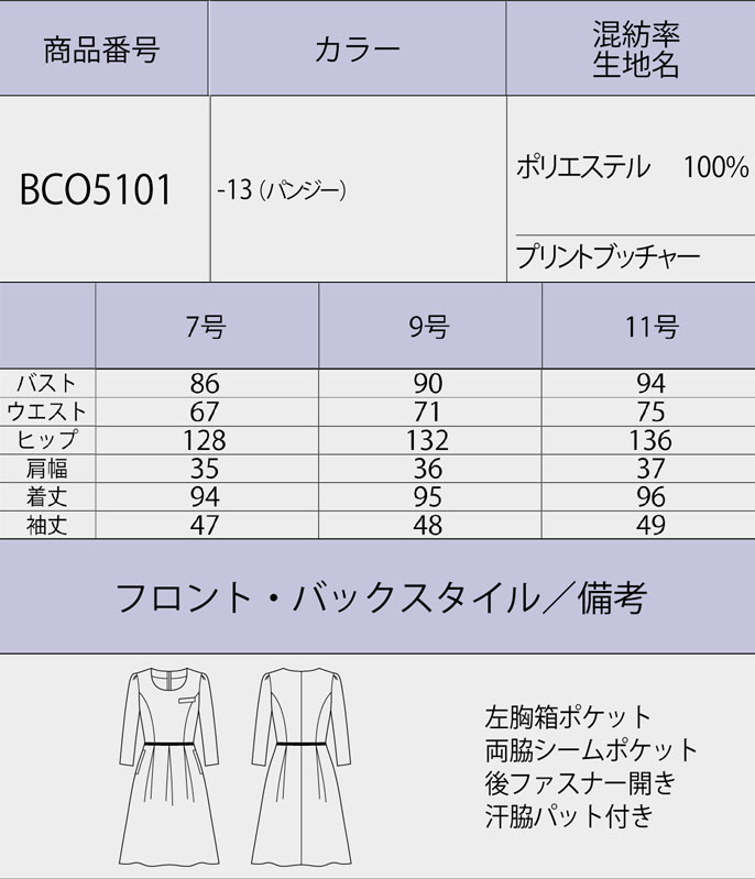 BCO5101 パンジー柄の華やかなワンピースサイズ展開画像