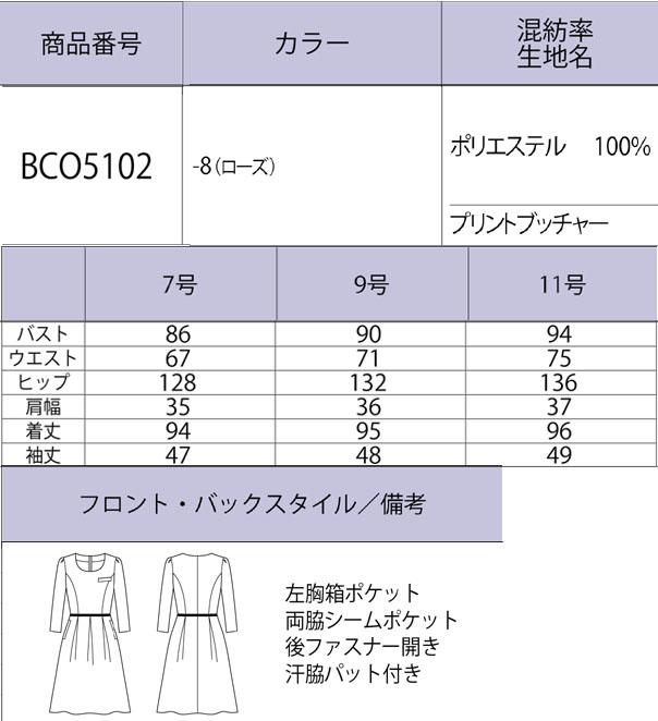 BCO5102 ローズ柄が美しい華やかワンピース サイズ表画像