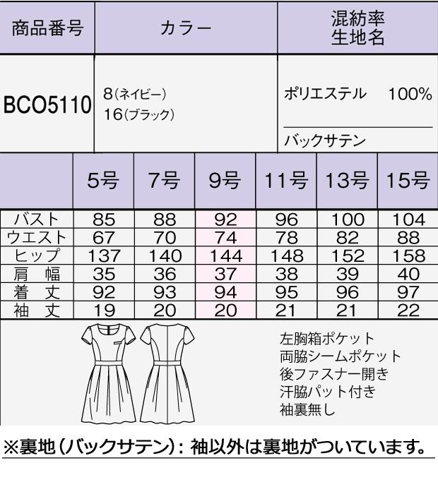 BCO5110ワンピース