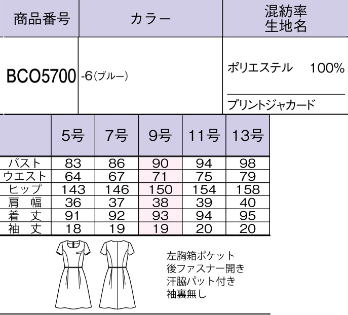 BCO5700ワンピース