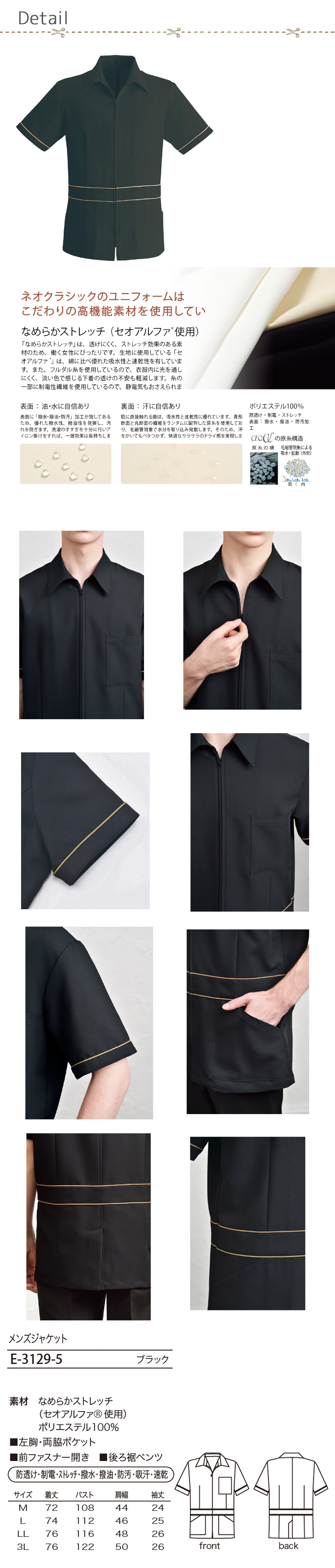 E3129男性用エステジャケット
