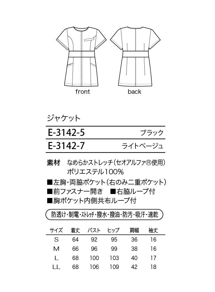 E3142ジャケット
