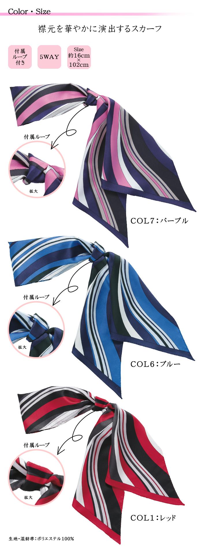 EAZ487 ロングスカーフ