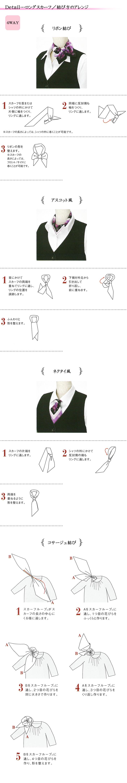 EAZ601 ロングスカーフ