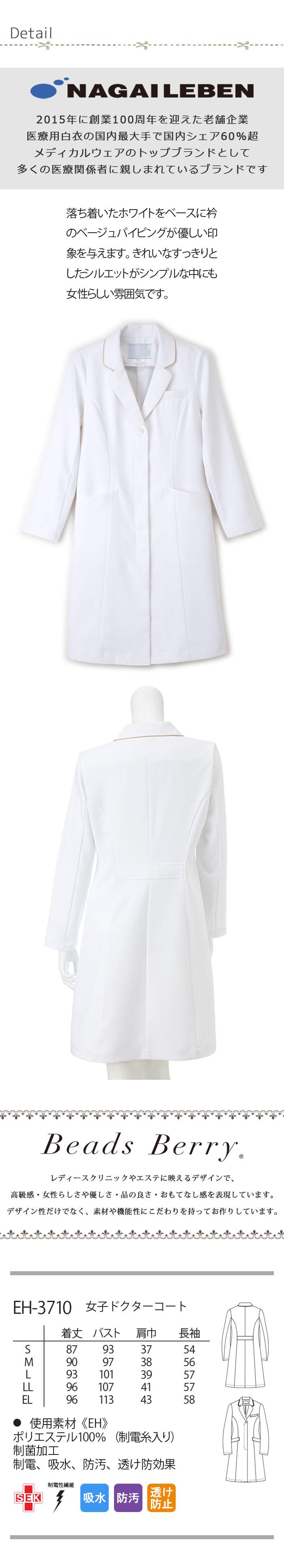 【歯科・医療ユニフォーム】シンプルですっきりとしたシルエットのドクターコート【1色】女性用