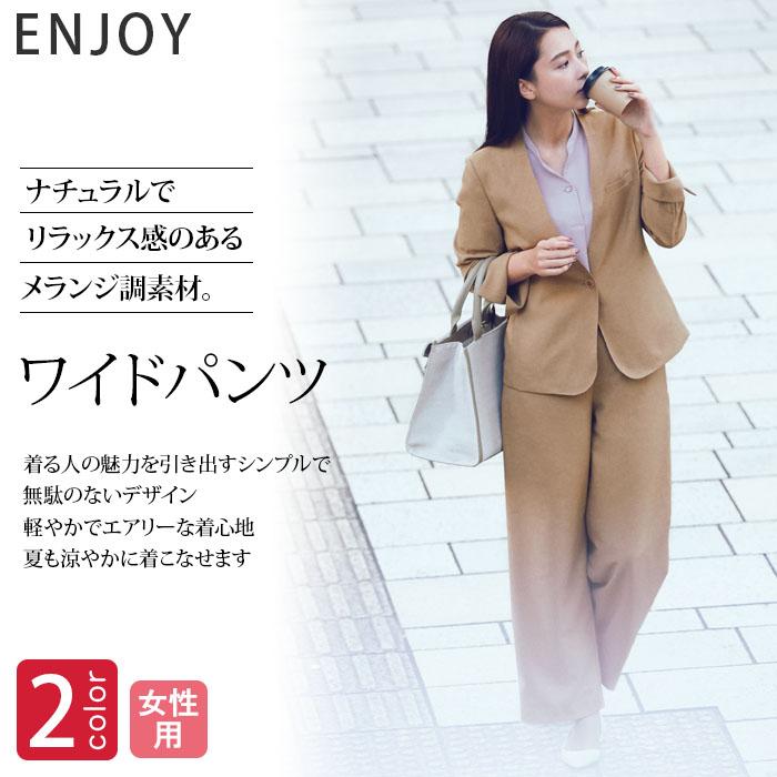 ナチュラルでリラックス感のある ワイドパンツ【2色】女性用