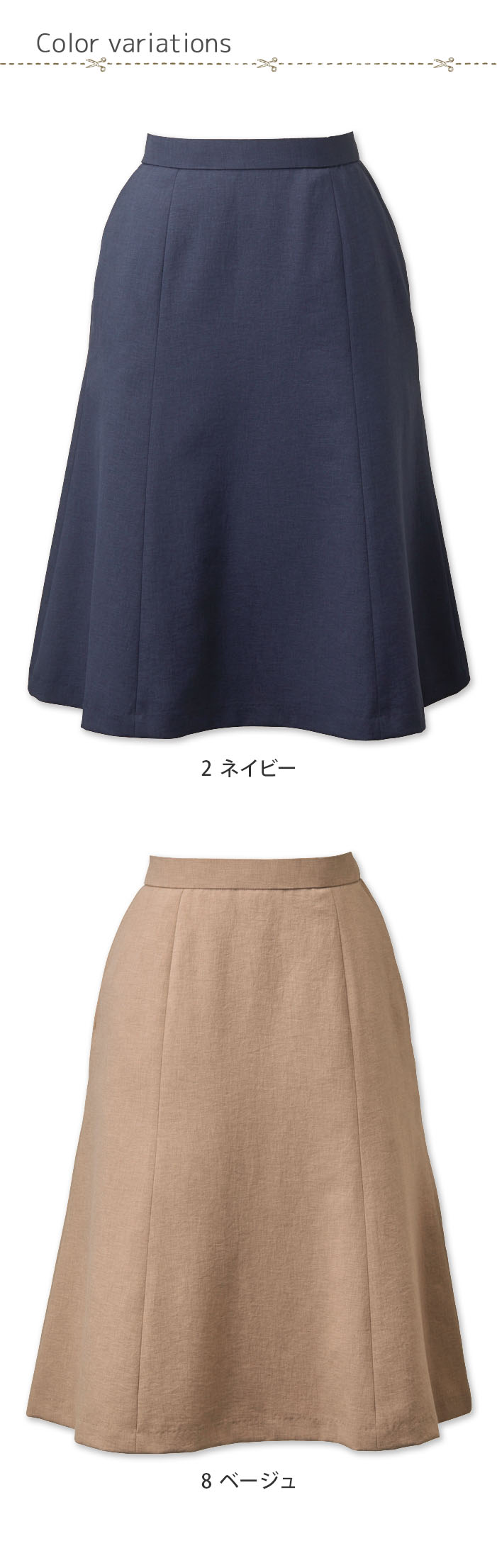 ナチュラルでリラックス感のある フレアスカート【2色】女性用