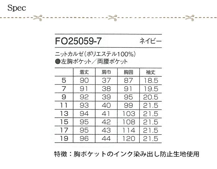 FO25059 ワンピース
