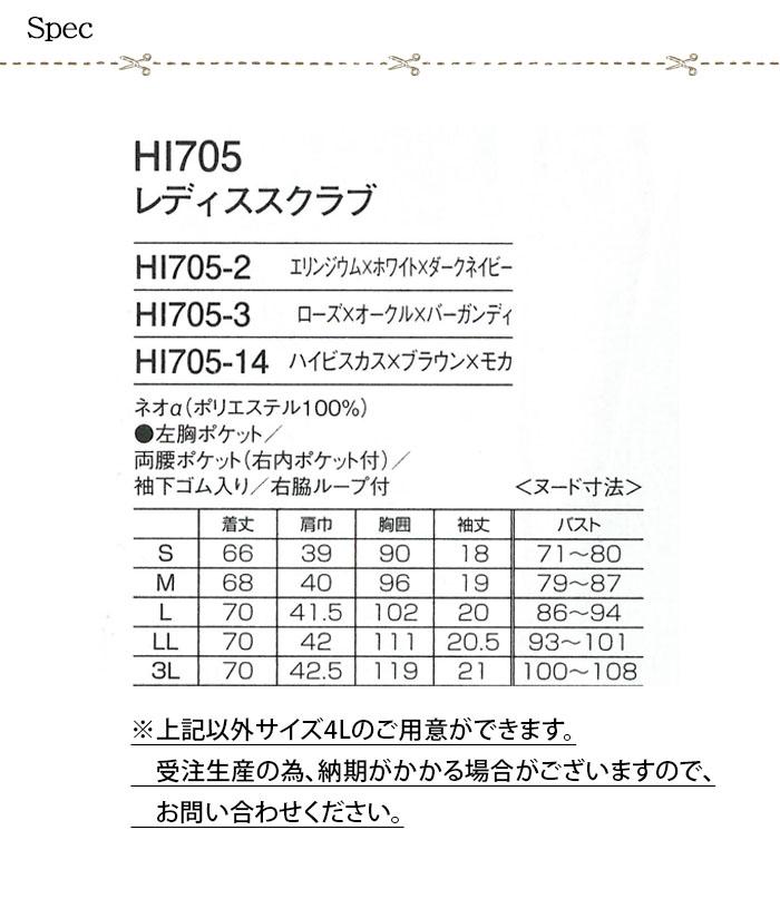 HI705 スクラブ