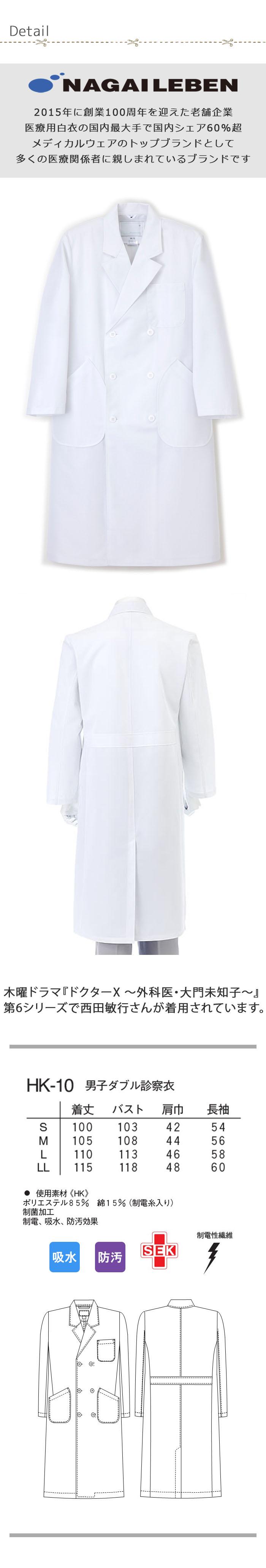 【歯科・病院ユニフォーム】 ドラマ「ドクターX」で採用された ダブル診察衣【1色】男性用