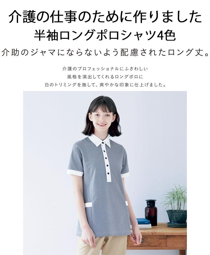 ケアスタッフの為に開発 爽やかで清潔感のある ロングポロシャツ【4色】男女兼用