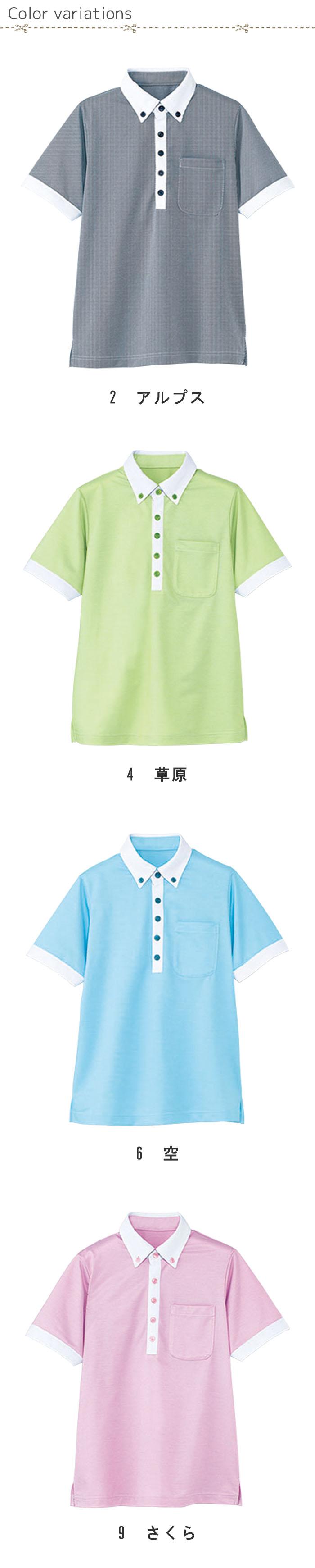 ケアスタッフの為に開発 ボタンダウンできちんと感 ポロシャツ【4色】男女兼用