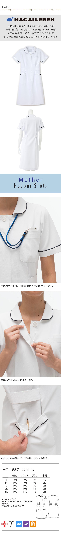 【歯科・医療ユニフォーム】下を向いてもファンデーションが付かないデザイン ワンピース【女性用】