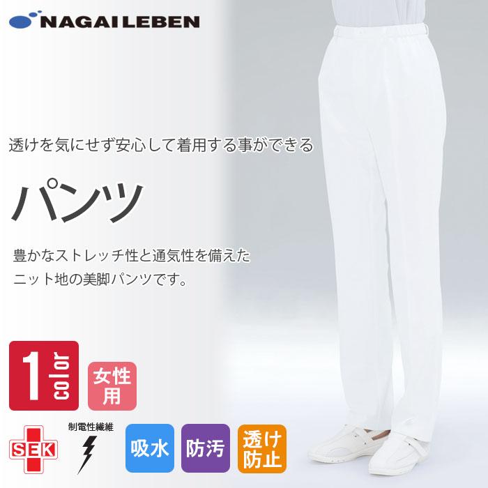 【歯科・医療ユニフォーム】白の定番パンツ ニット生地の透けない美脚パンツ【女性用】