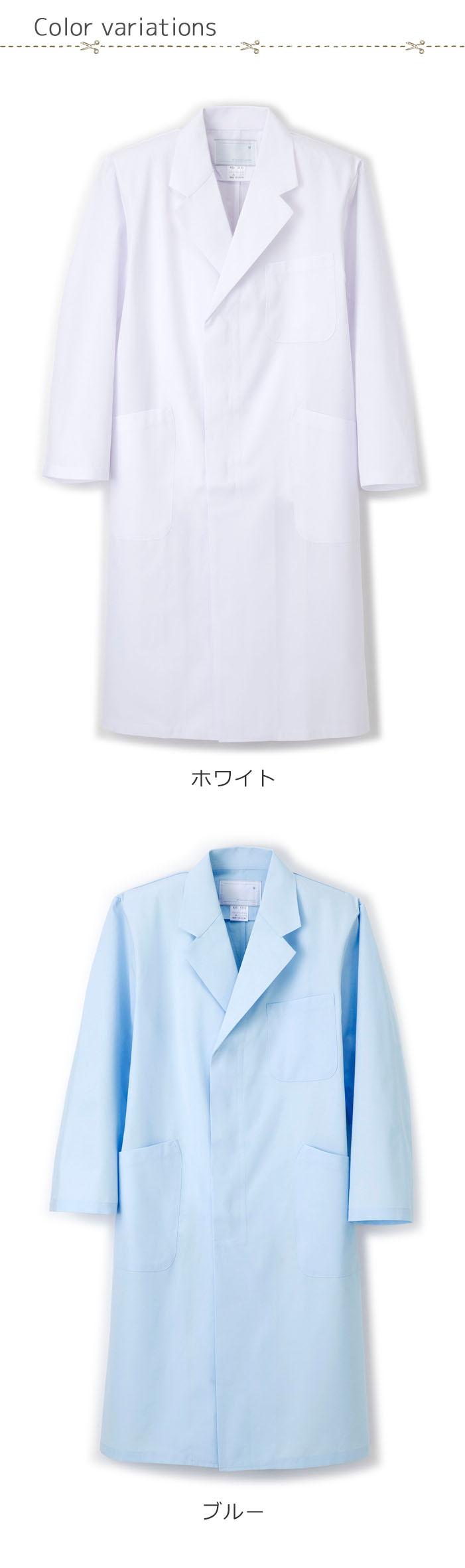 【歯科・病院ユニフォーム】 ドラマ「ドクターX」で採用された シングル診察衣【2色】男性用