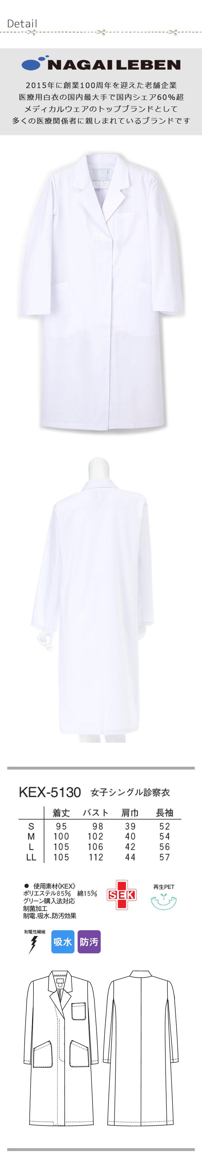 【エステ・歯科・病院ユニフォーム】 ドラマ「ドクターX」で採用された シングル診察衣【3色】女性用