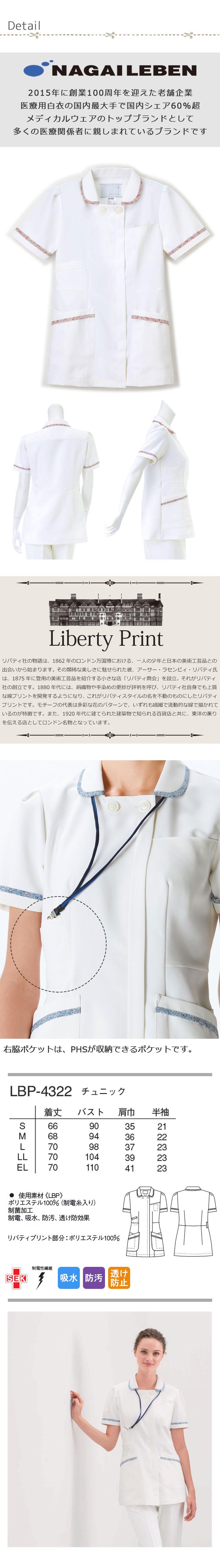 【歯科・医療ユニフォーム】リバティプリント×ナガイレーベンのコラボ やさしい花柄チュニック【2色】