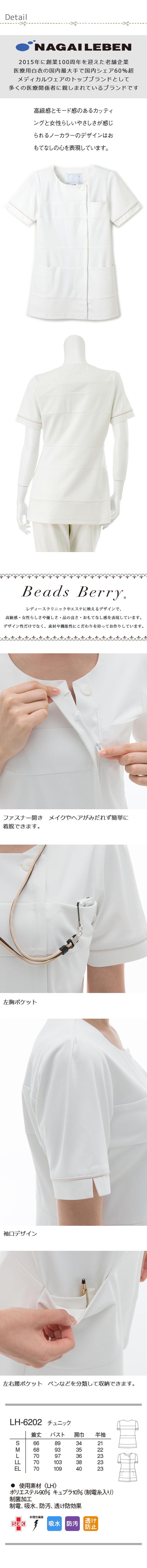 【歯科・美容クリニックユニフォーム】洗練されたモード感のあるノーカラーチュニック【女性用2色】