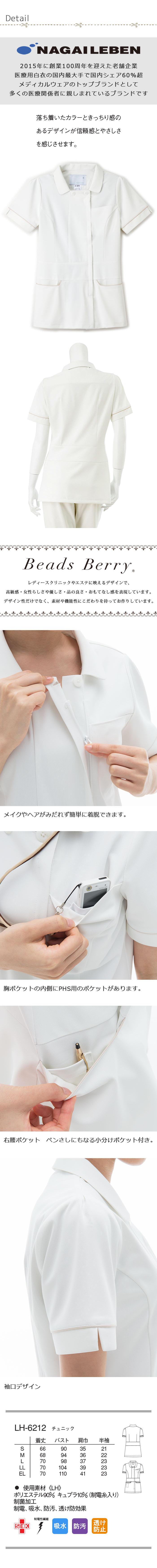 【歯科・美容クリニックユニフォーム】落ち着いたカラーがきちんとした印象に。チュニック【2色】女性用
