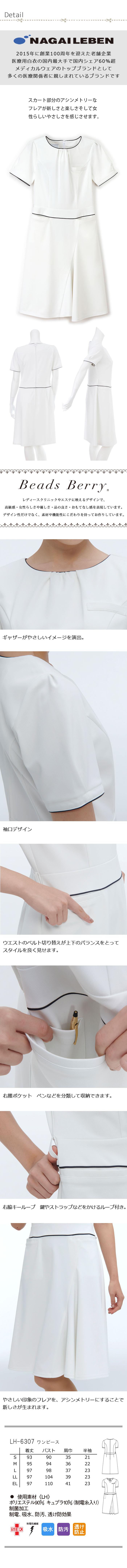 【歯科・美容クリニックユニフォーム】スカート部分のアシンメトリーが新しいワンピース。【女性用1色】
