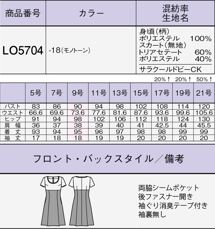 LO5704モノトーンのチェックが可愛いワンピースサイズ説明画像