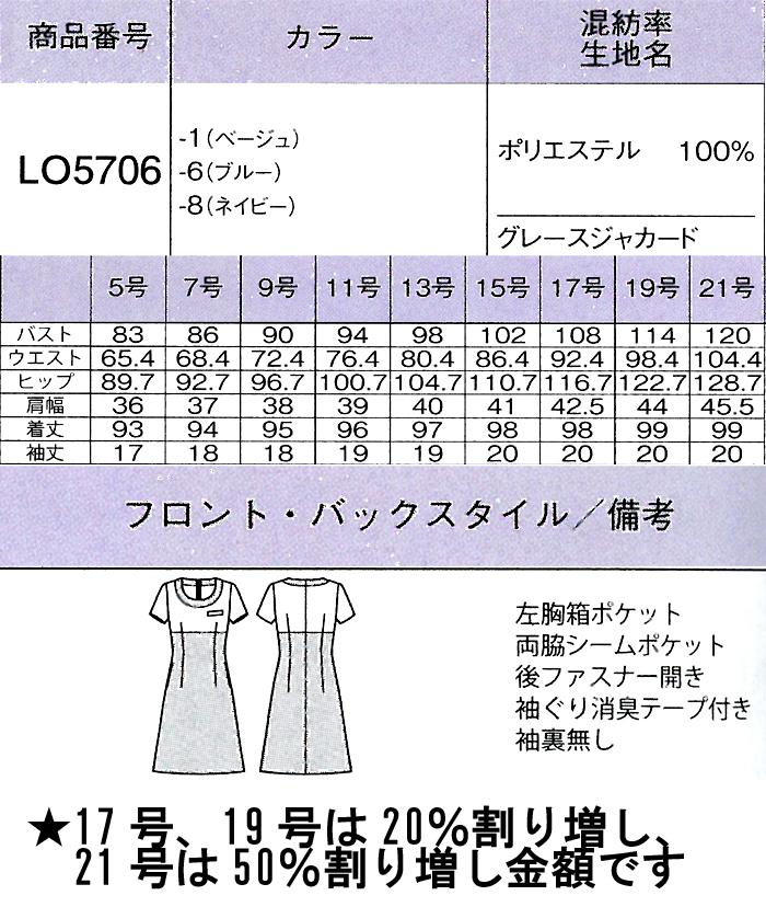 LJ0150 サマーワンピース