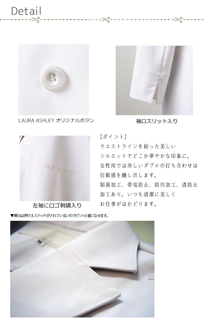 LW101-11ローラアシュレイドクターコート詳細説明写真袖口スリットありオリジナルボタン使用左袖に刺繍入りダブルの打合せ制菌加工あり