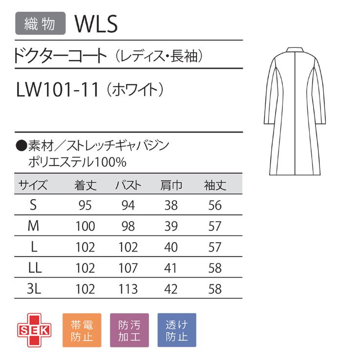 LW101-11ローラアシュレイドクターコートサイズ表