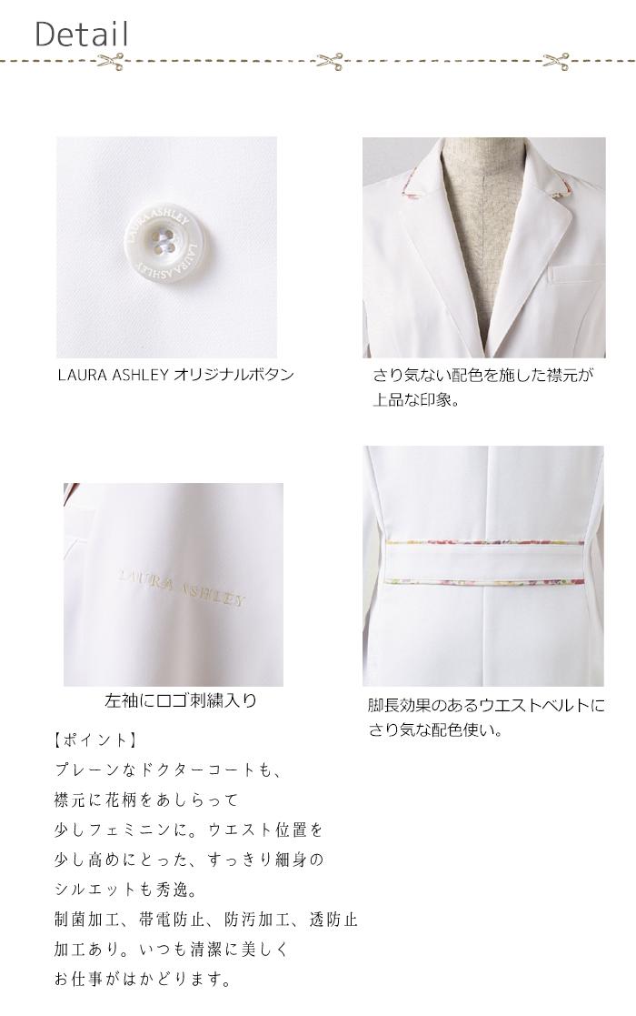 LW102ローラアシュレイドクターコート詳細説明写真袖口スリットありオリジナルボタン使用左袖に刺繍入りダブルの打合せ制菌加工あり