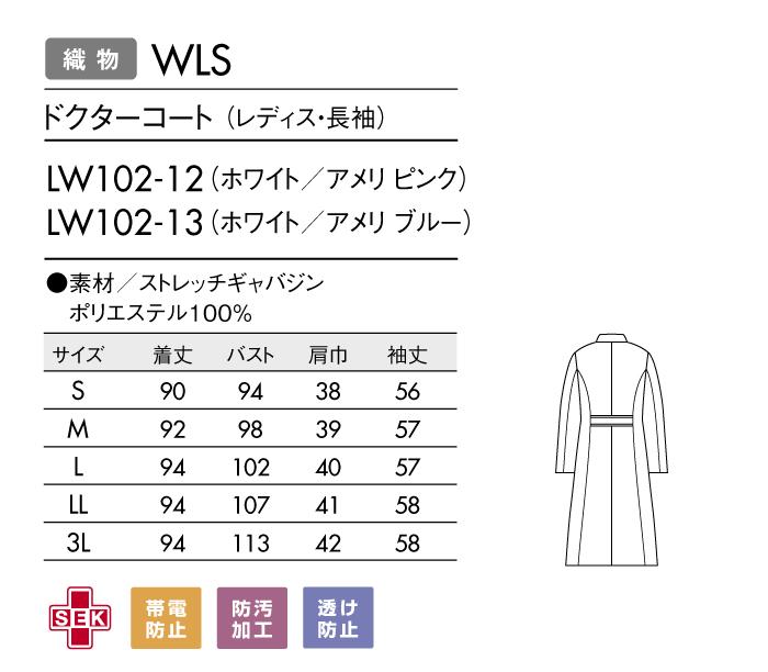 LW102ローラアシュレイドクターコートサイズ表